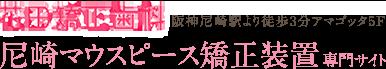 花田矯正歯科 阪神尼崎駅より徒歩3分アマゴッタ5F 尼崎マウスピース矯正装置 専門サイト